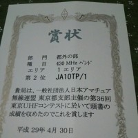 2016年東京UHFコンテスト賞状