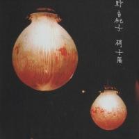 昨日は「中野由紀子 硝子展」に行ってきました。