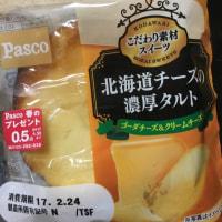 PASCO 北海道チーズの濃厚タルト。