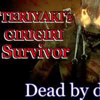 【dead by daylight】テリヤキのぎりぎりサバイバー#2