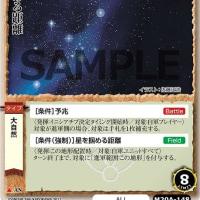【モンコレ20th/今日のカード/ジン/星を掴める距離】 03/22