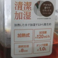 【Anti Bacterial Pro】を加湿器を使い、お部屋の除菌、脱臭をテスト開始!!