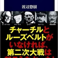 『戦争を始めるのは誰か』渡邊惣樹著(文春新書)