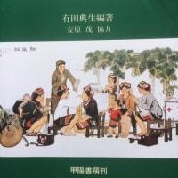 1978年2月『中国針灸読本 はだしの医者のまねをしよう』