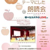 1/30(土)夜、アウガで開催の「青森をテーマにした朗読会」に参加します☆