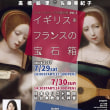 コンサートシリーズ「古歌の旅」Vol.1  「イギリス・フランスの宝石箱」