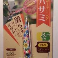 園芸ハサミ、100円ショップ「ダイソー」で108円で発売中!