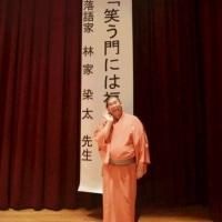林家染太人権講演&人権講演IN姫路