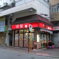 香港デザート