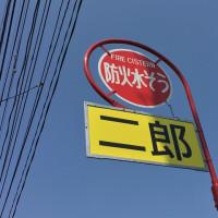 3/20 祝開店!ラーメン二郎川越店