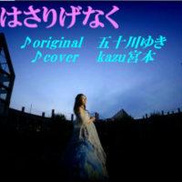 ♪・ 愛はさりげなく / 五十川ゆき // kazu宮本