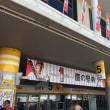 鷹の祭典2017[福岡市社交ダンス教室・レンタルスタジオ、ライジングスターはお陰様で20周年]