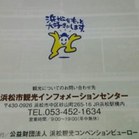 静岡県浜松市の中心部のグルメマップです。