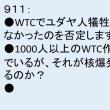 転載: ユダヤ言論弾圧機関SWCのあぶらはむ・くうぱあさんに質問状です。