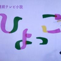 4/28(金)朝ドラ「ひよっこ」