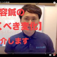 【福山市 美容鍼灸】美容鍼灸の驚くべき変化をご紹介します!