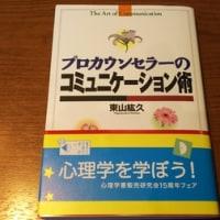 「プロカウンセラーのコミュニケーション術」東山紘久