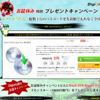 DVD Shrink+Decrypter代わりになるWinX DVD Copy Pro無料配布