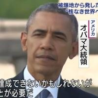 やっぱり器の違う人物だった オバマ大統領の広島訪問とスピーチ