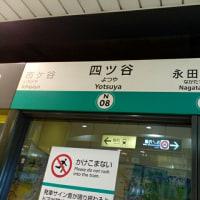 01/20 南北線四ツ谷駅
