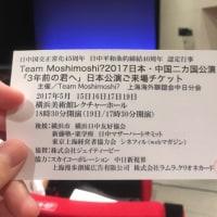 舞台『3年前の君へ』日本公演へ行ってきました♪