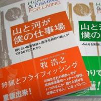 書籍の紹介 ~狩猟とフライフィッシング~