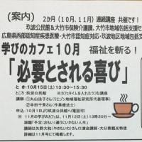 全国ナンバーワンの玖波公民館で 10月15日
