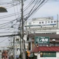【湘南江の島】急に思い立って鎌倉方面へ(7)~帰りは懸垂で!~