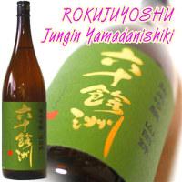 ◆日本酒◆長崎県・今里酒造 六十餘洲・純米吟醸 山田錦