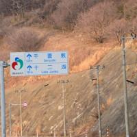青森へ(R101五能線編)