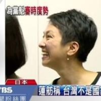 民進党の先行き current topics(195)
