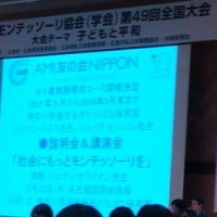 AMI 0~3歳教師養成コース開催&名古屋特別講演のお知らせ