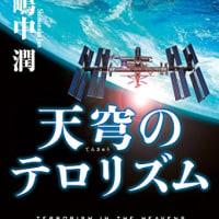 【小説】天穹のテロリズム