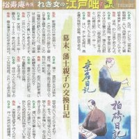 ■松寿庵先生・第236講