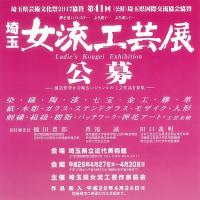 埼玉女流工芸展