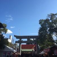 十日恵比須神社へ