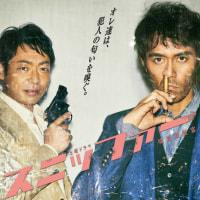 『スニッファー/嗅覚捜査官』#01