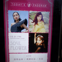 Live 3days! 滴草由実さん~松下奈緒さん~倉木麻衣さん!