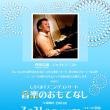 音楽のおもてなしvol.5 内田浩誠氏