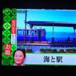 7/19 夏井先生  海と駅