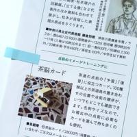 「なごみ」12月Go!