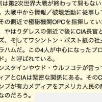 1948年から始まったCIAの情報コントロール【トランプの攻撃→民へのウソ情報しか知らせないマスコミ】