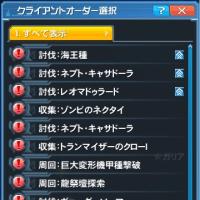 【PSO2】デイリーオーダー6/25