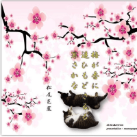 梅の香に追ひもどさるる寒さかな:松尾芭蕉「bashyo matuo」