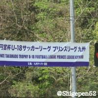 V・ファーレンU-18、プリンスリーグ初勝利!2トップコンビ躍動!