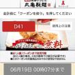 丸亀製麺さんをご利用の時はアプリをダウンロードしてから行くとお得ですよ~