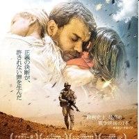 2015年デンマーク映画『ある戦争』
