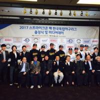 テギョンさん's 写真 @'2017韓国独立野球リーグ出征式'