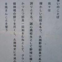 久商野球部活動計画(6月)第四