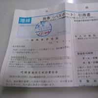#312 -'16.    12月8日の日記(パスポートの増補)